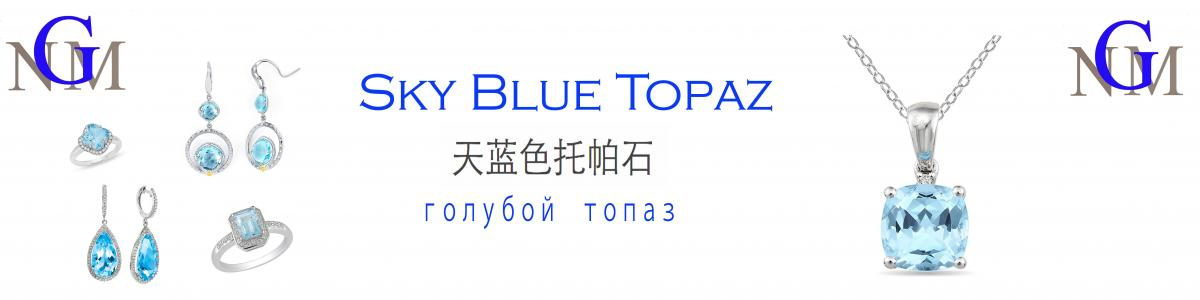 sky blue topaz poster